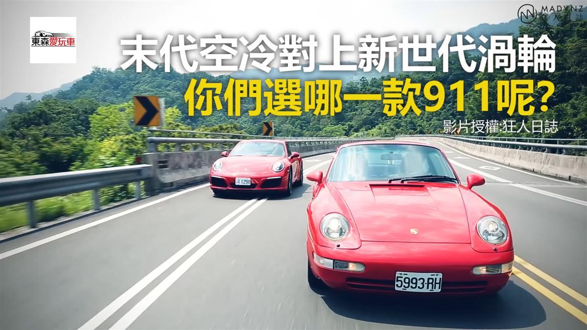 末代空冷對上新世代渦輪 你們選哪一款911呢?