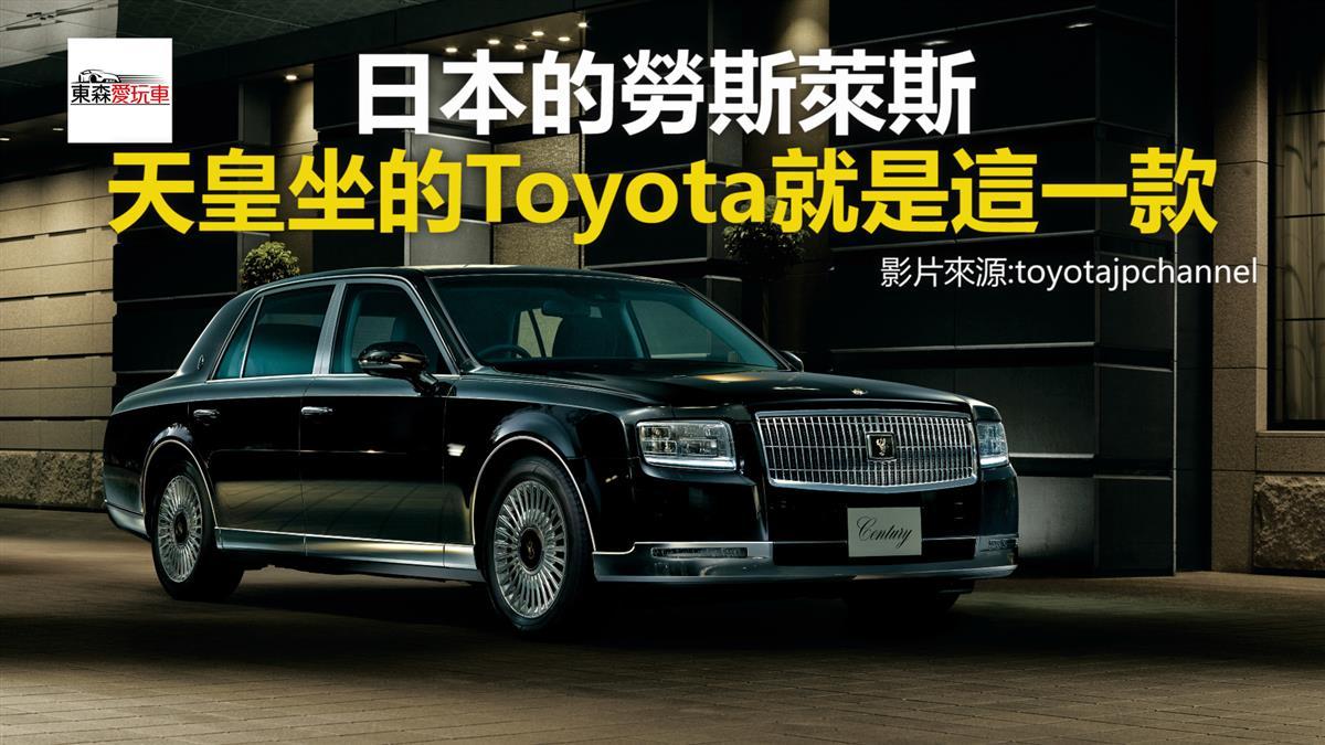 日本的勞斯萊斯 天皇坐的Toyota就是這一款