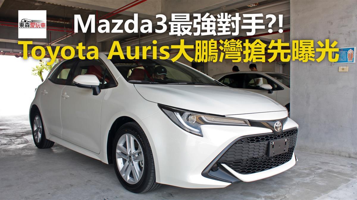 Mazda3最強對手!? Toyota Auris大鵬灣搶先曝光