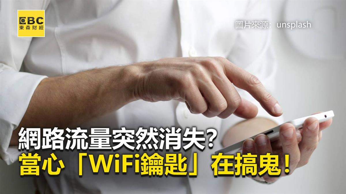網路流量突然消失?當心「WiFi鑰匙」在搞鬼!