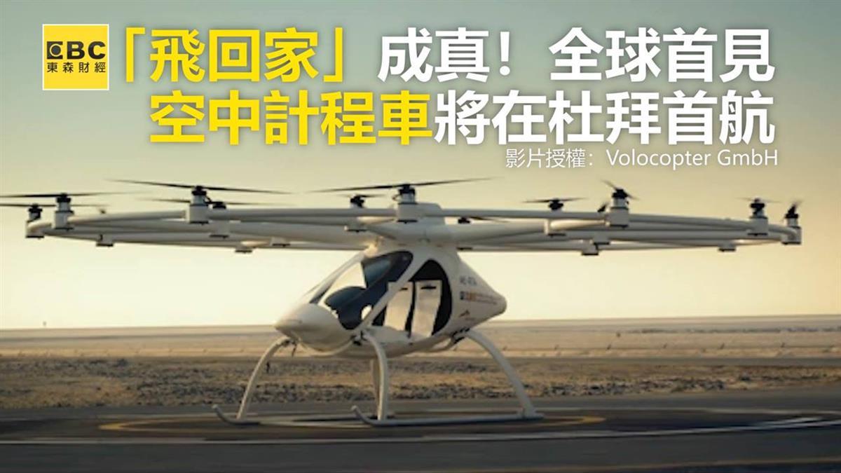 「飛回家」成真!全球首見 空中計程車將在杜拜首航