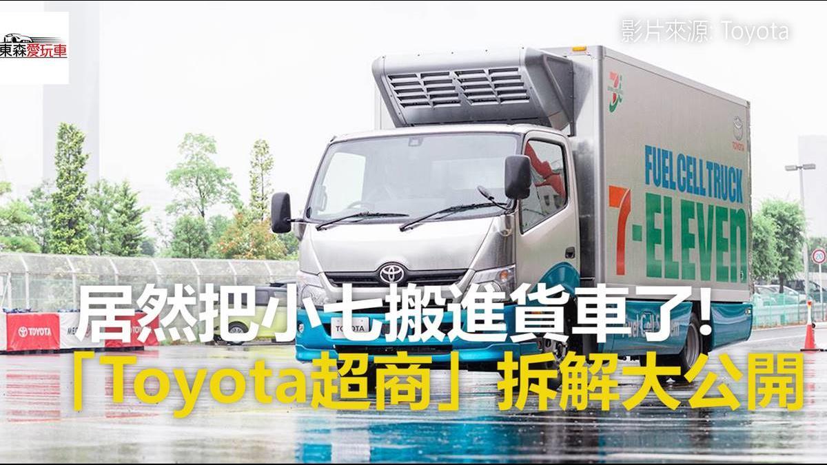 居然把小七搬進貨車了! 「Toyota超商」拆解大公開
