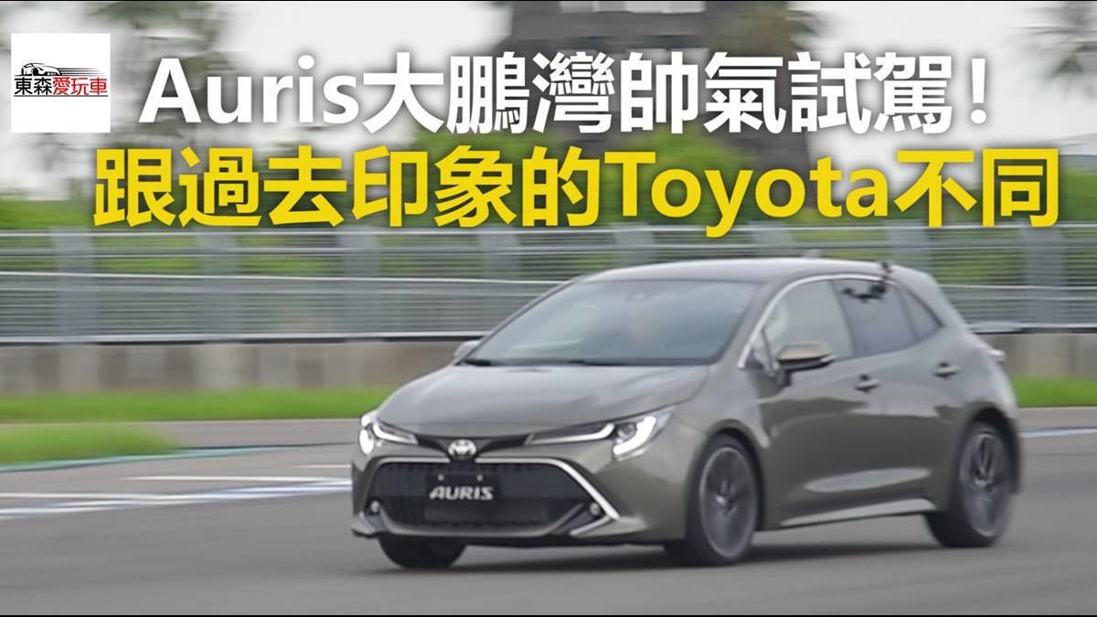 Auris大鵬灣帥氣試駕! 跟過去印象的Toyota不同