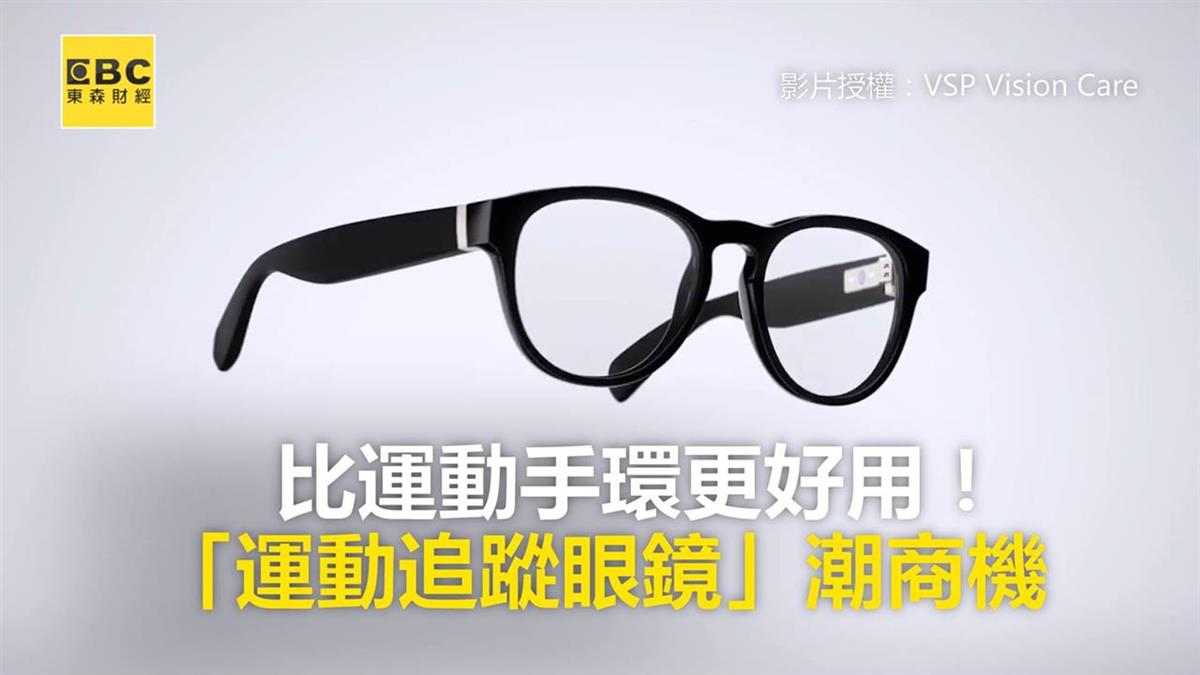比運動手環更好用! 「運動追蹤眼鏡」潮商機