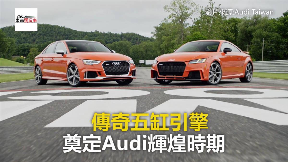 傳奇五缸引擎 奠定Audi輝煌時期