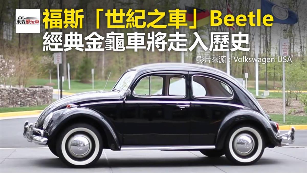 福斯「世紀之車」Beetle 經典金龜車將走入歷史