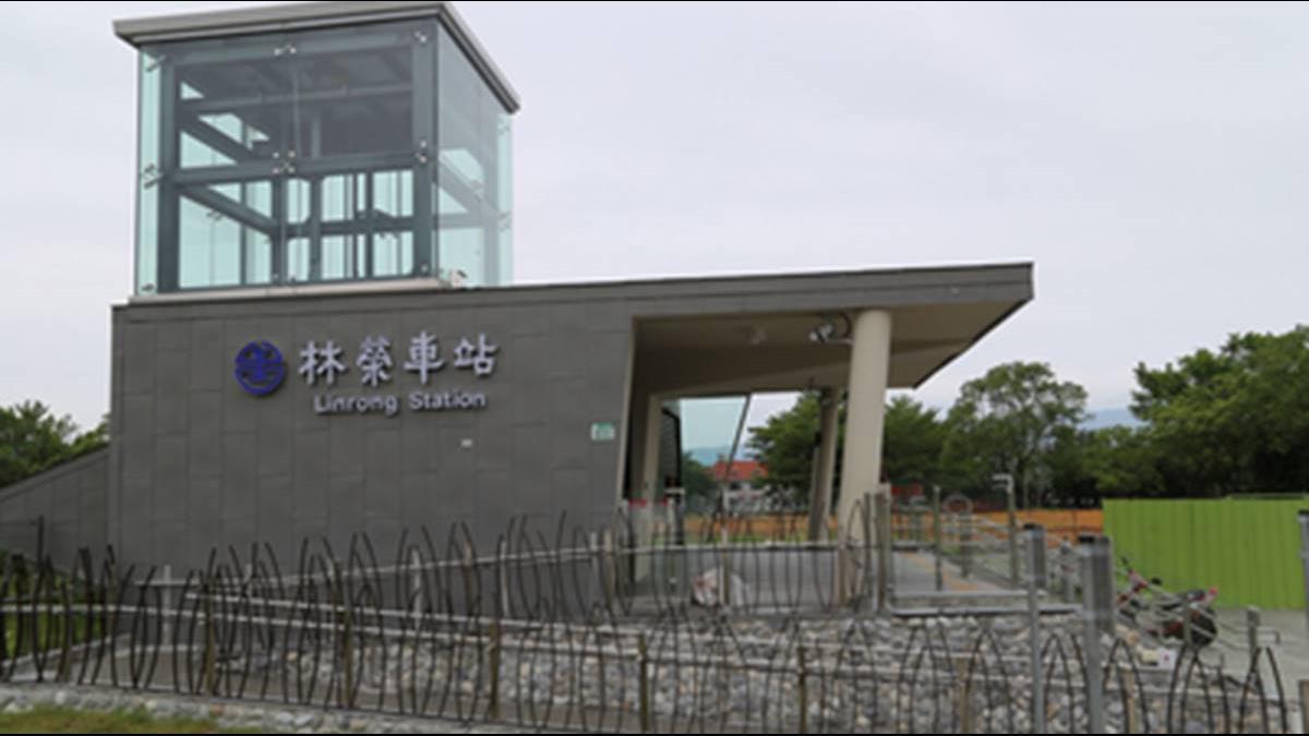 「全台最時尚」林榮火車站斥資3.35億!將成打卡新景點