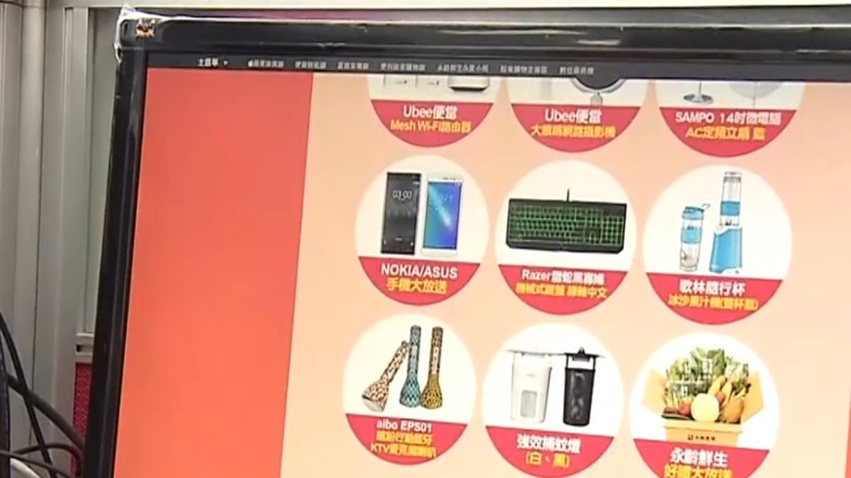 富連網上不去i8卻賣完!鴻海股東嗆:主管下台