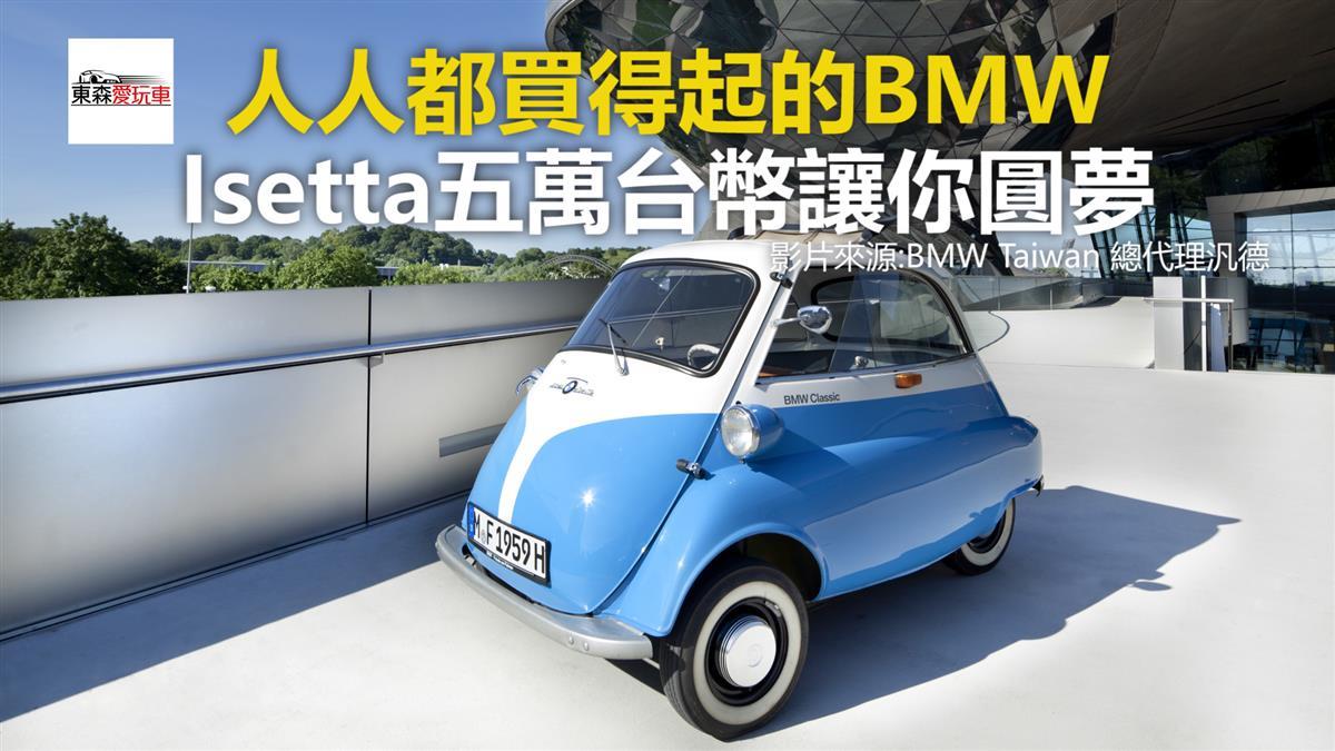 【玩車維基】人人都買得起的BMW Isetta五萬台幣讓你圓夢