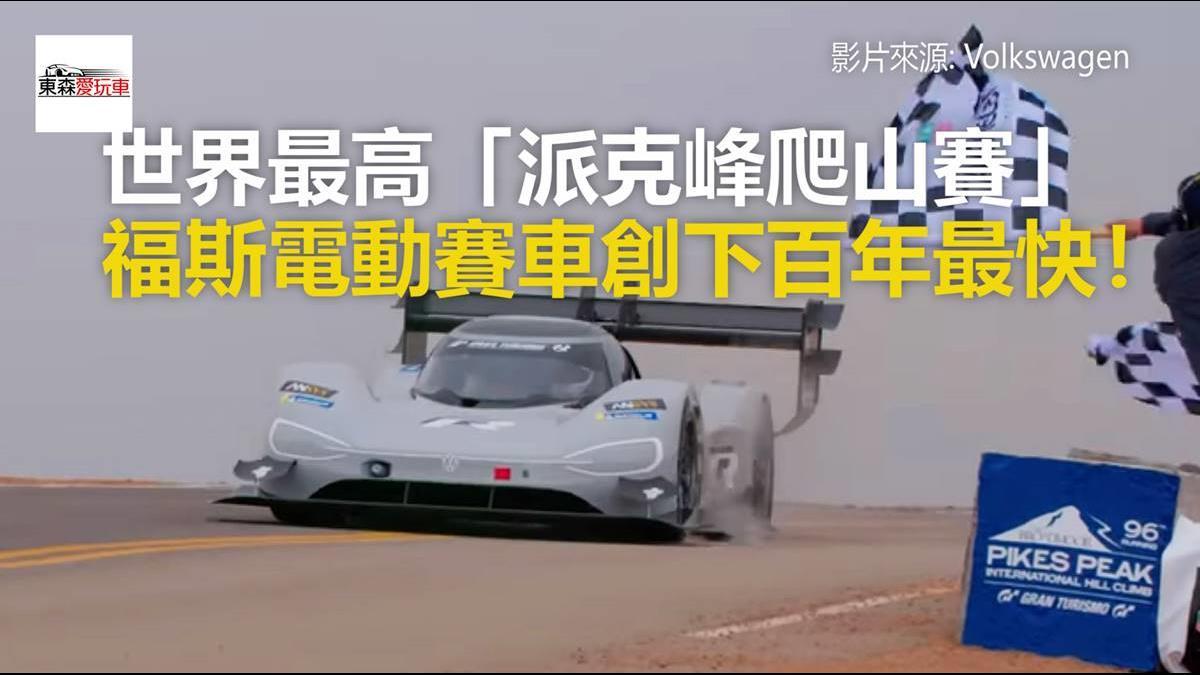 世界最高「派克峰爬山賽」 福斯電動賽車創下百年最快!