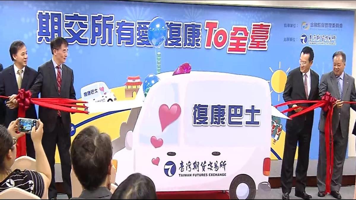 金融送暖! 期交所四年捐22台復康巴士
