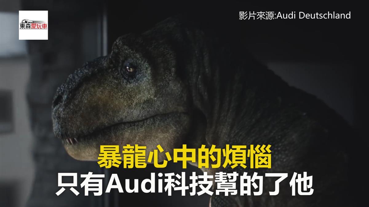 暴龍心中的煩惱 只有Audi科技幫的了他