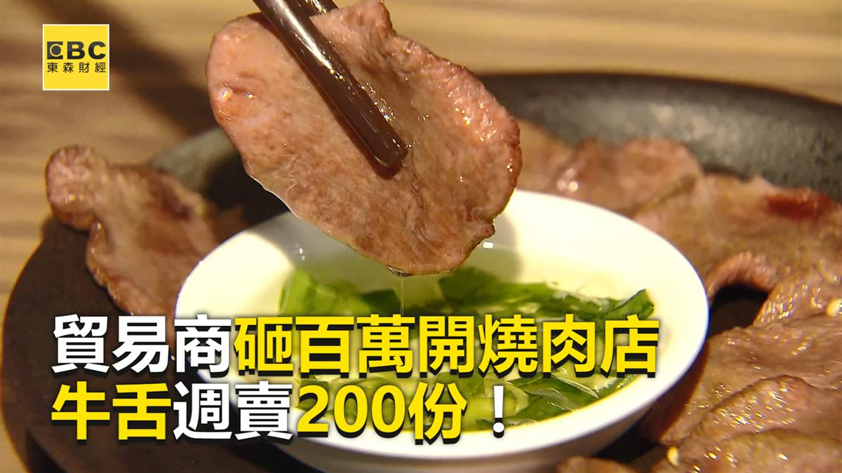 貿易商砸百萬開燒肉店 牛舌週賣200份!