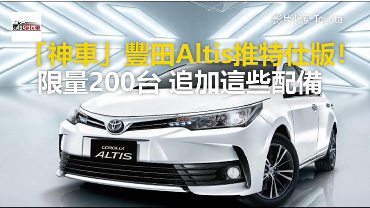 「神車」豐田Altis推特仕版!限量200台  追加這些配備