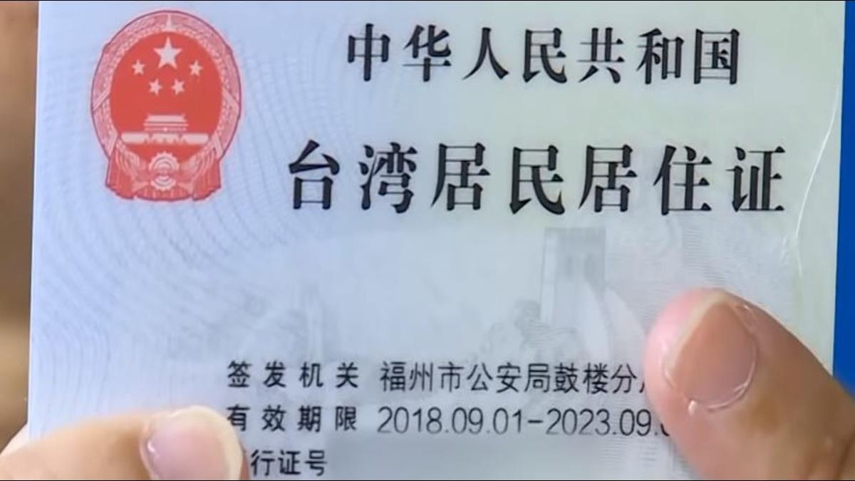 福建2天領證! 火速核發首批港澳台居住證