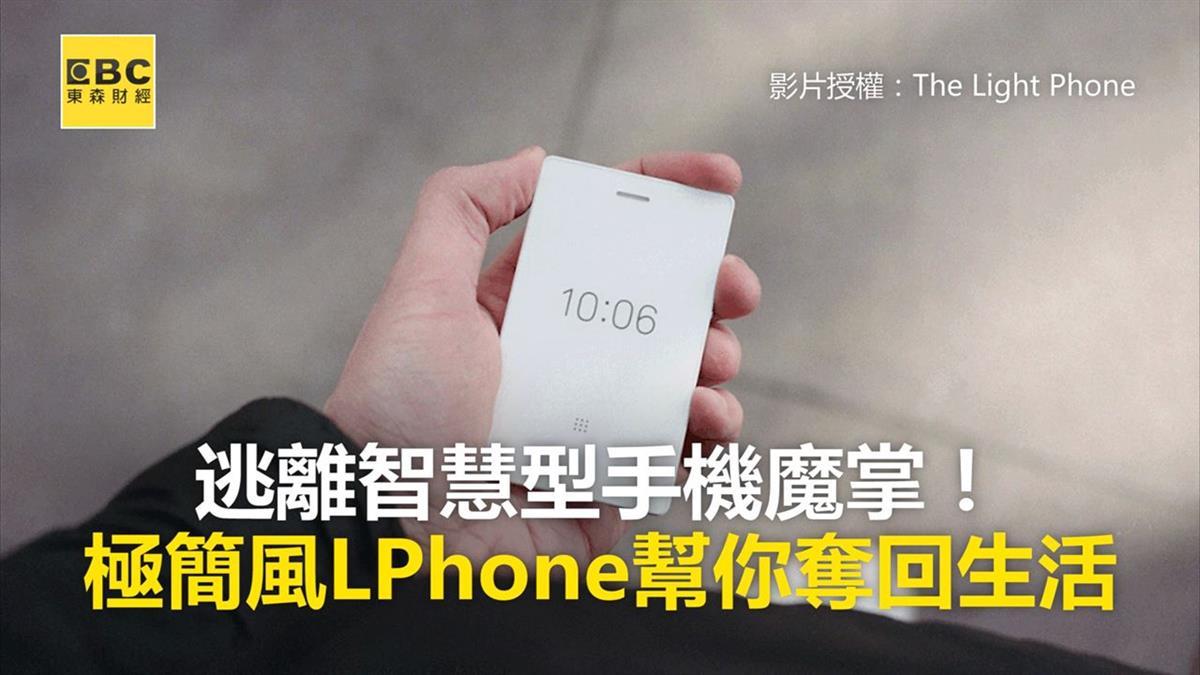 逃離智慧型手機魔掌! 極簡風LPhone幫你奪回生活