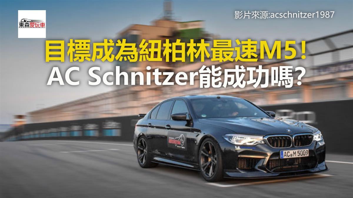 目標成為紐柏林最速M5! AC Schnitzer能成功嗎?