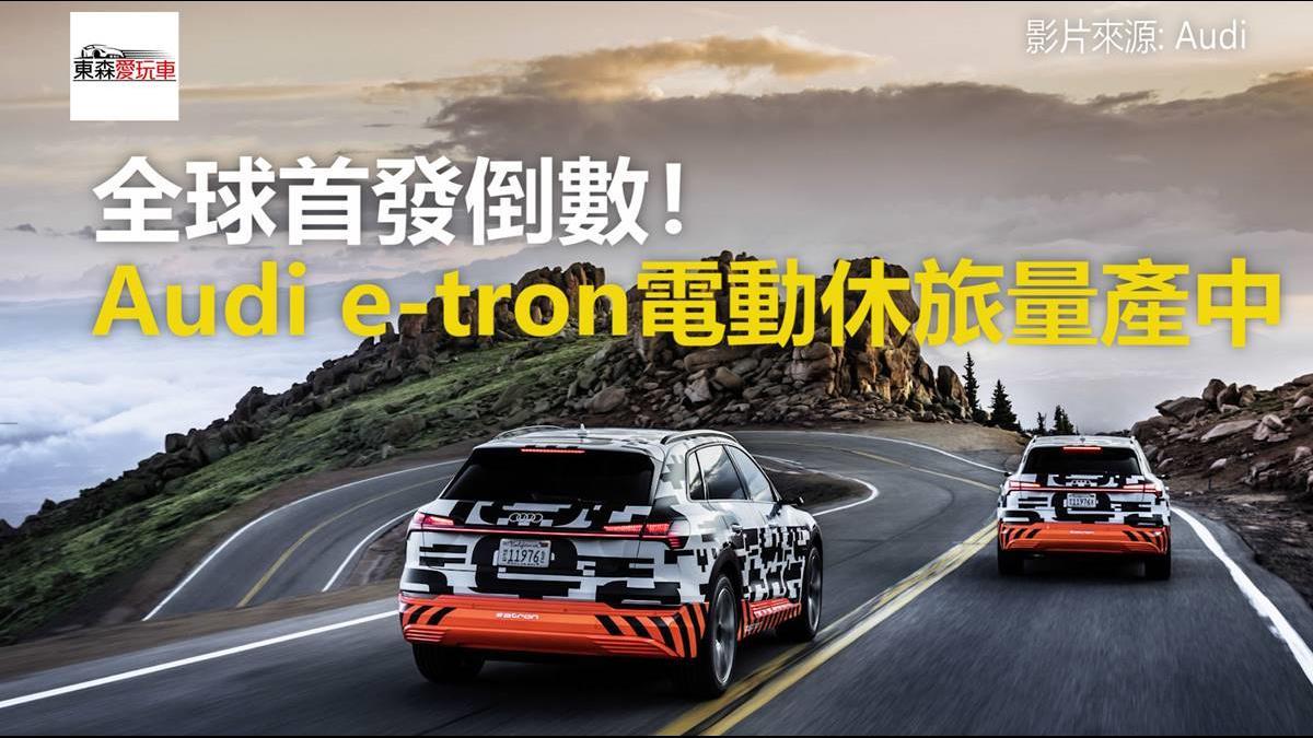 全球首發倒數! Audi e-tron電動休旅正式量產