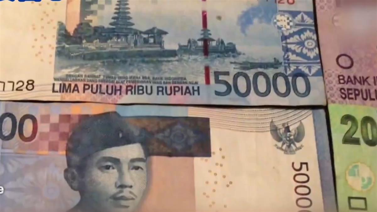 印尼盾貶至20年最低 金融風暴再起?!
