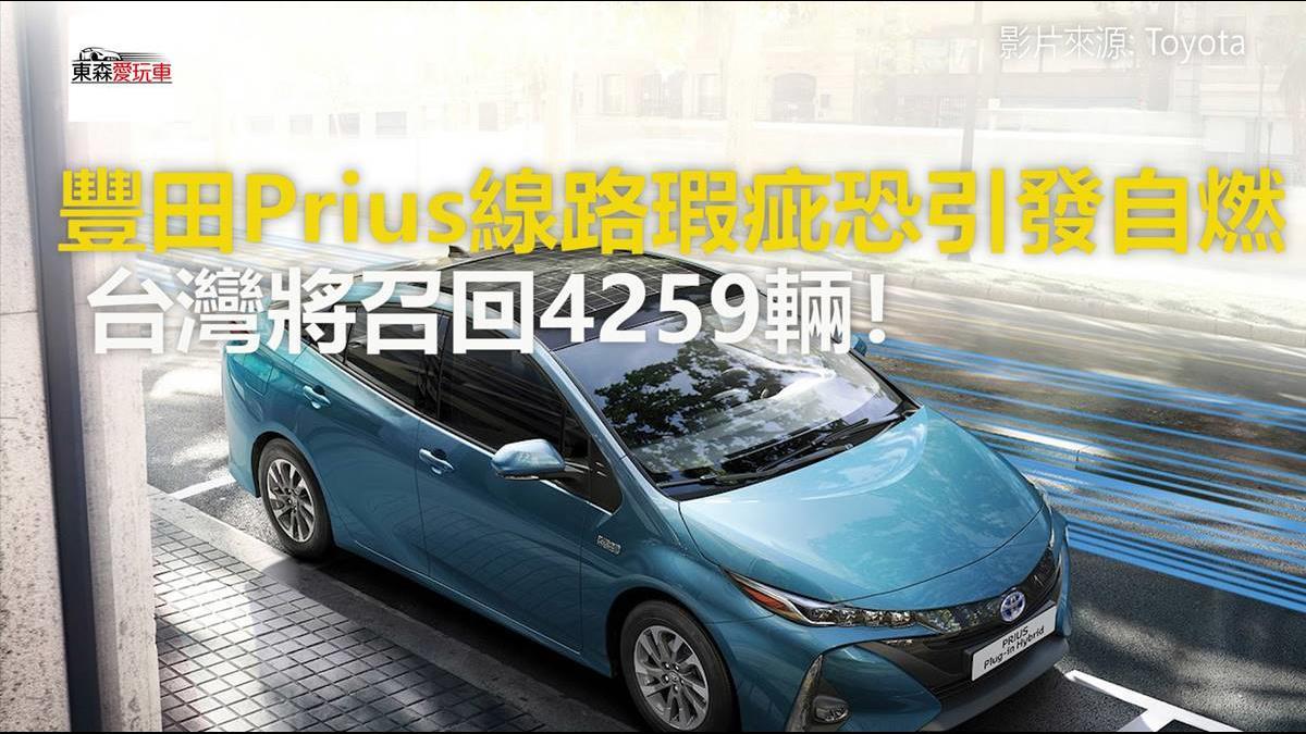 豐田Prius線路瑕疵恐有自燃風險  台灣將召回4259輛!