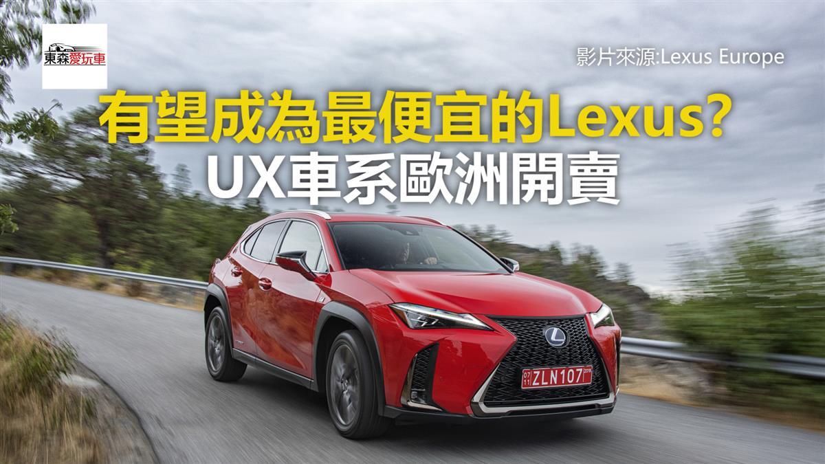 有望成為最便宜的Lexus? UX車系歐洲開賣