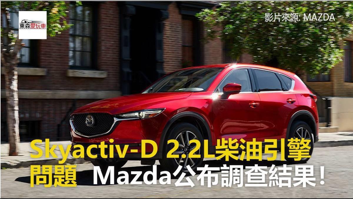 SKYACTIV-D 2.2L柴油引擎問題  Mazda公布調查結果!
