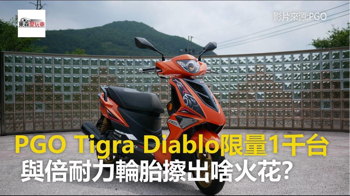 PGO Tigra Diablo限量1千台  與倍耐力輪胎擦出啥火花?