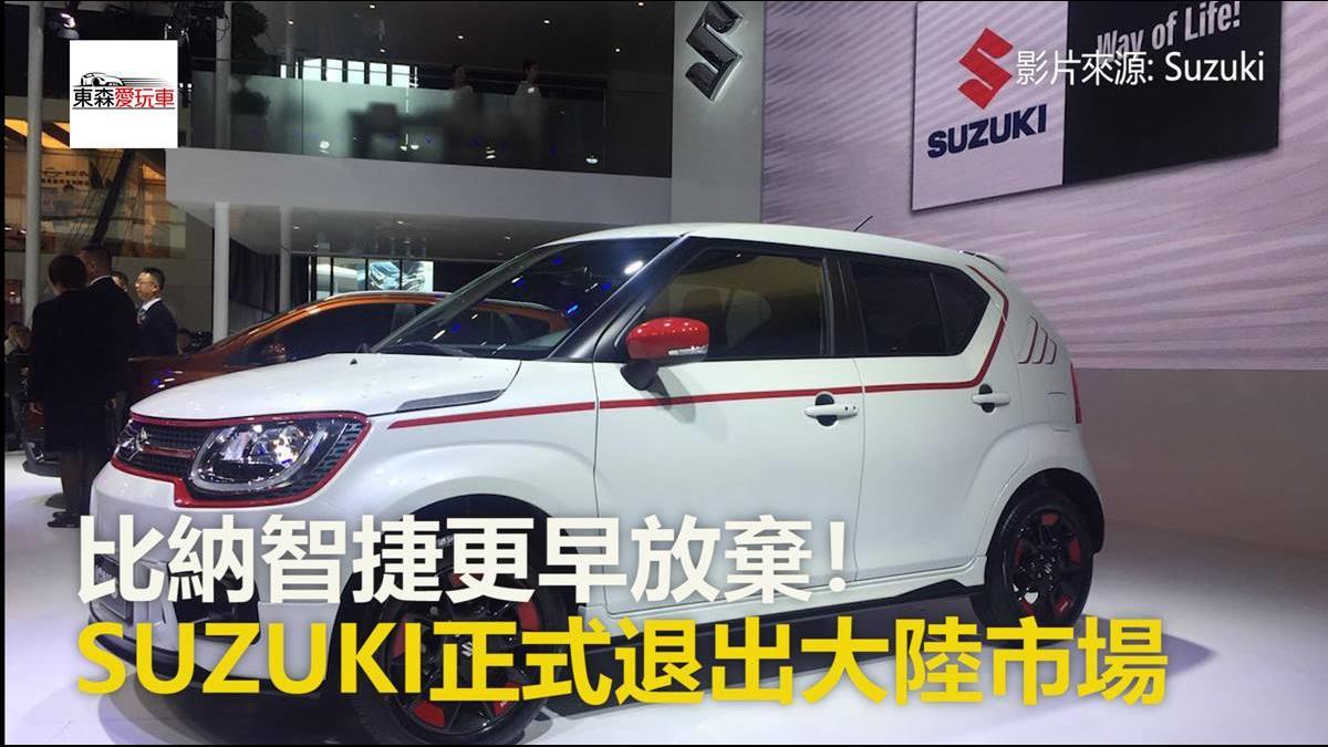 比納智捷更早放棄!SUZUKI正式退出大陸市場