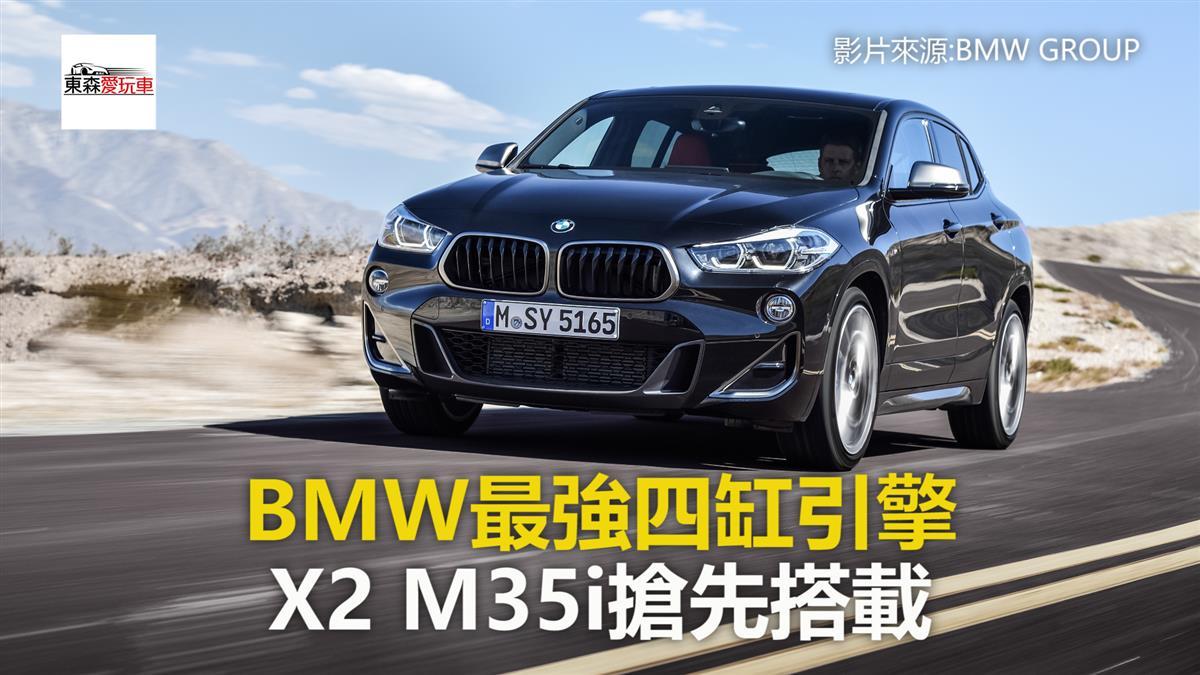 BMW最強四缸引擎 X2 M35i搶先搭載