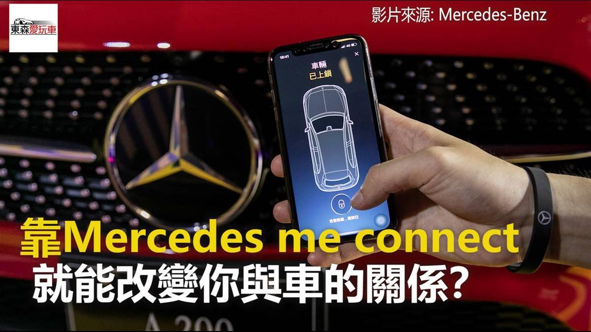 靠Mercedes me connect  就能改變你與車的關係?