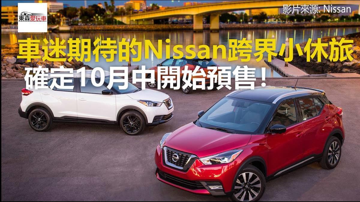 車迷期待的Nissan跨界小休旅  確定10月中開始預售!