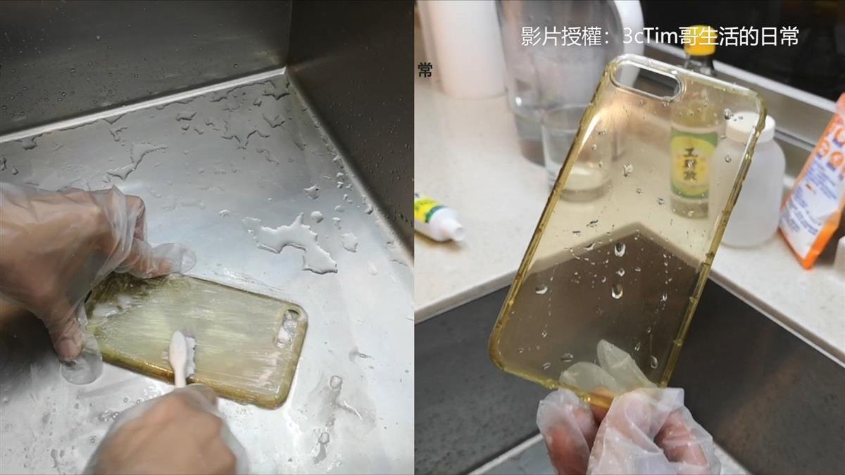 破解!拯救變黃手機殼 用這招能恢復「清白」之身?