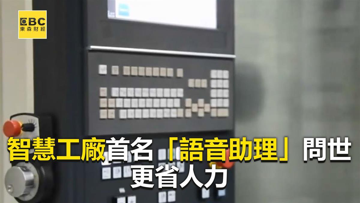 智慧工廠首個「語音助理」問世! 更節省人力