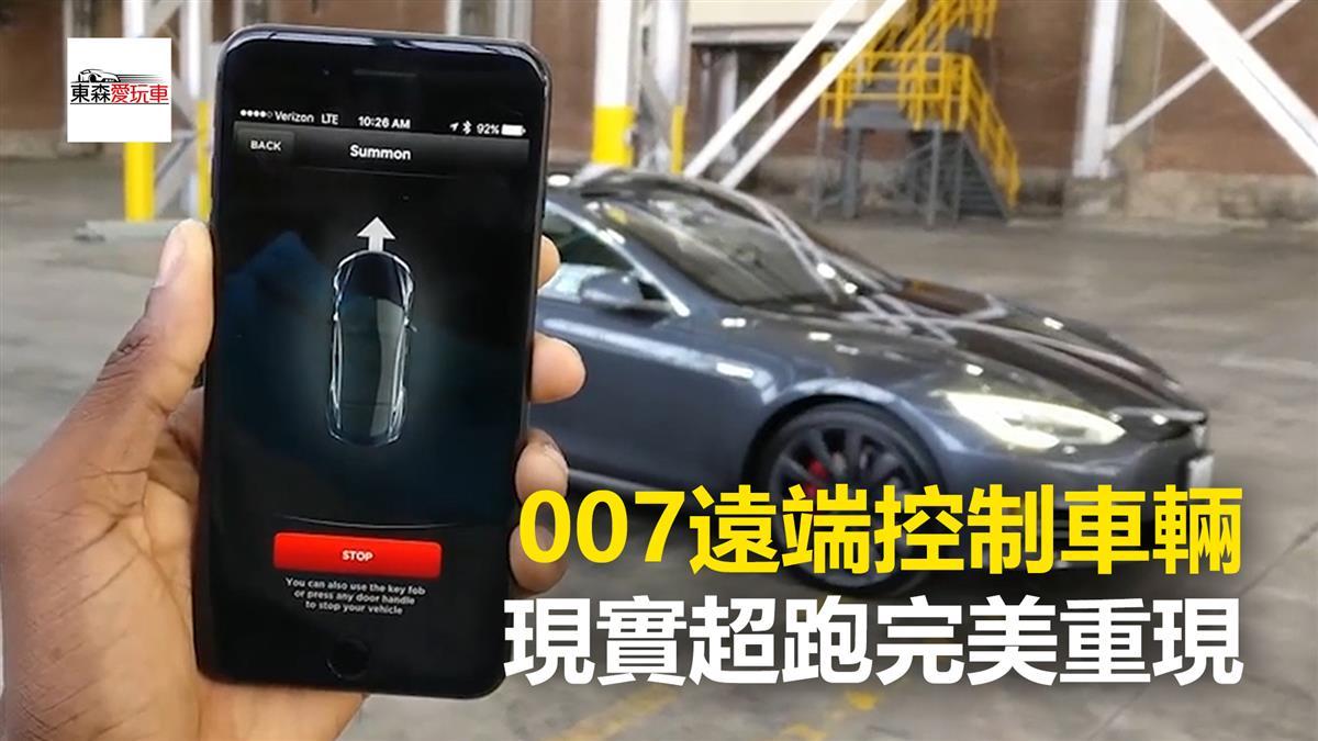 【東森愛玩車】007遠端控制車輛 現實超跑完美重現