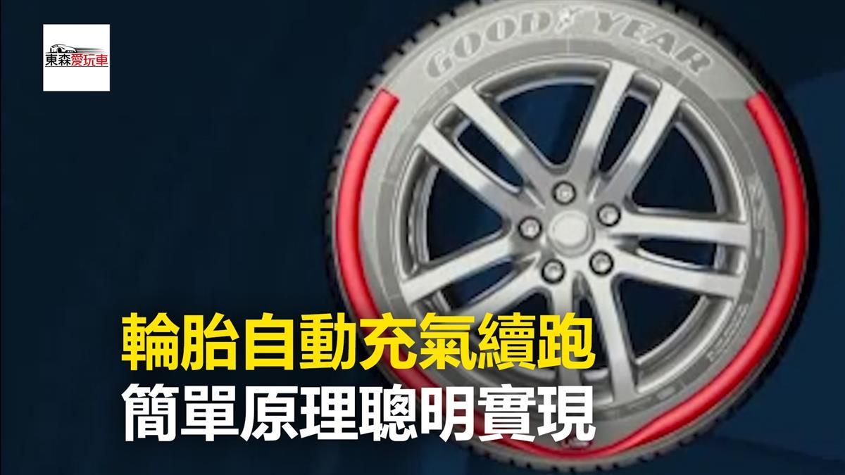 【東森愛玩車】輪胎自動充氣續跑 簡單原理聰明實現