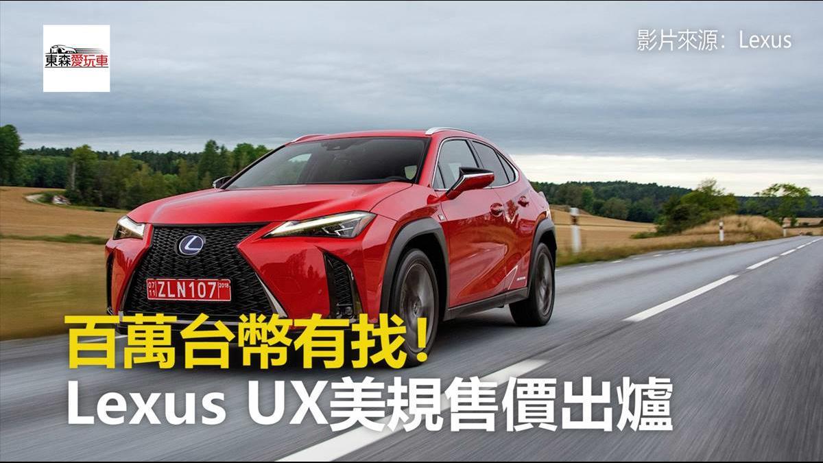 百萬台幣有找! Lexus UX跨界小休旅美規售價出爐
