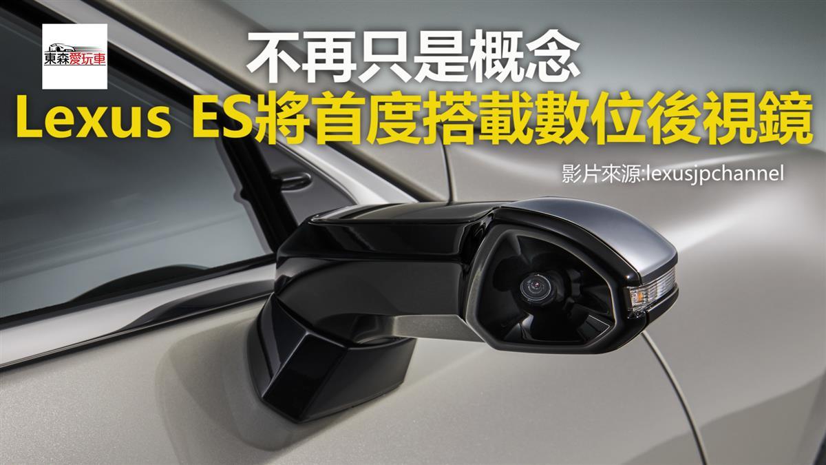 不再只是概念 Lexus ES將首度搭載數位後視鏡