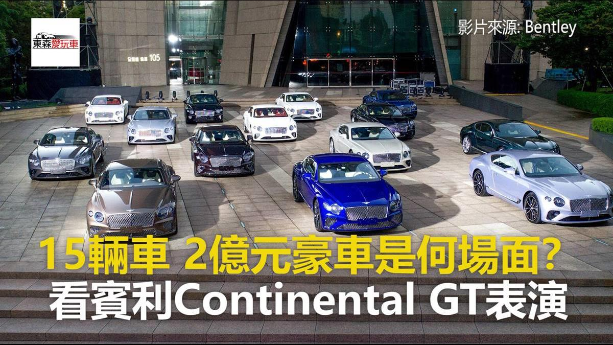 15輛總價2億豪車是何場面? 賓利Continental GT秀給你看