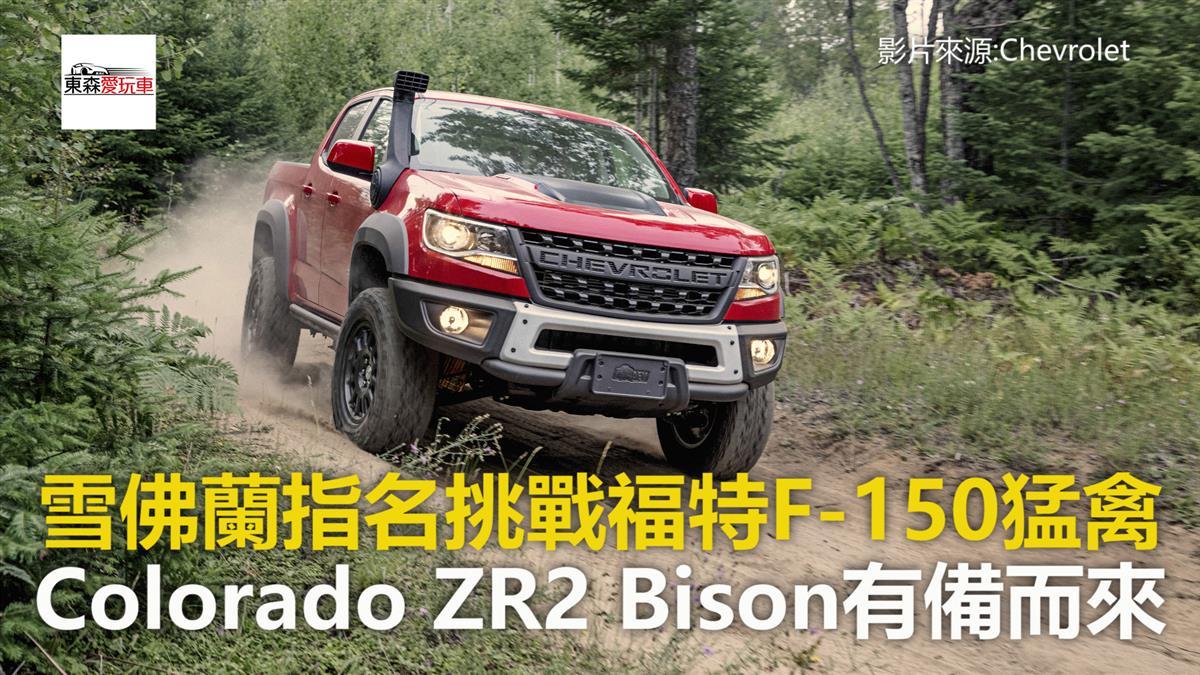 雪佛蘭指名挑戰福特F-150猛禽 Colorado ZR2 Bison有備而來