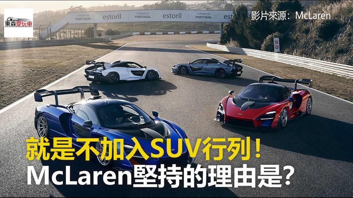 就是不加入SUV行列! McLaren堅持的理由是?