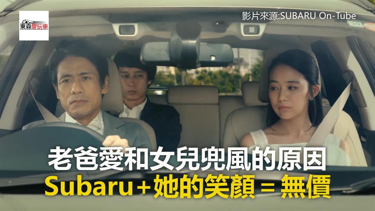 老爸愛和女兒兜風的原因 Subaru+她的笑顏=無價