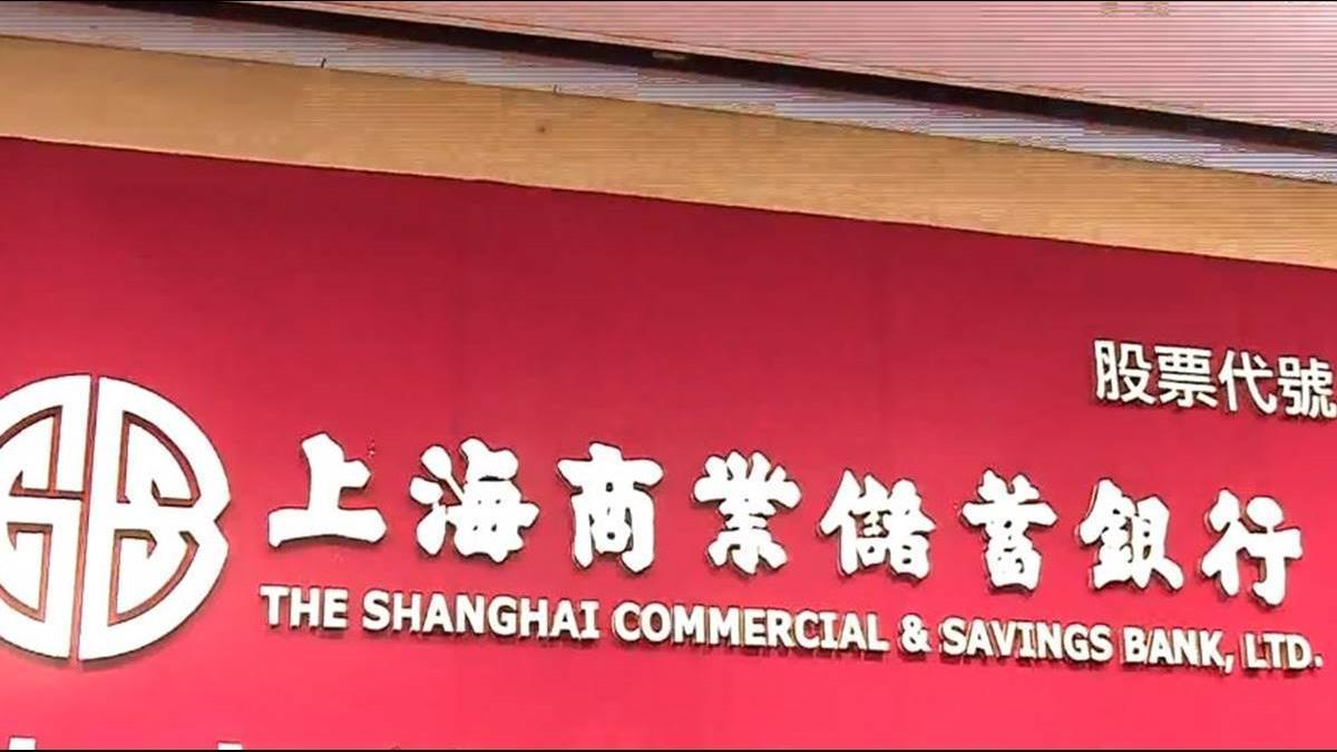 上海商銀市值打趴金控銀行 80歲老翁敲2400張當「傳家股」