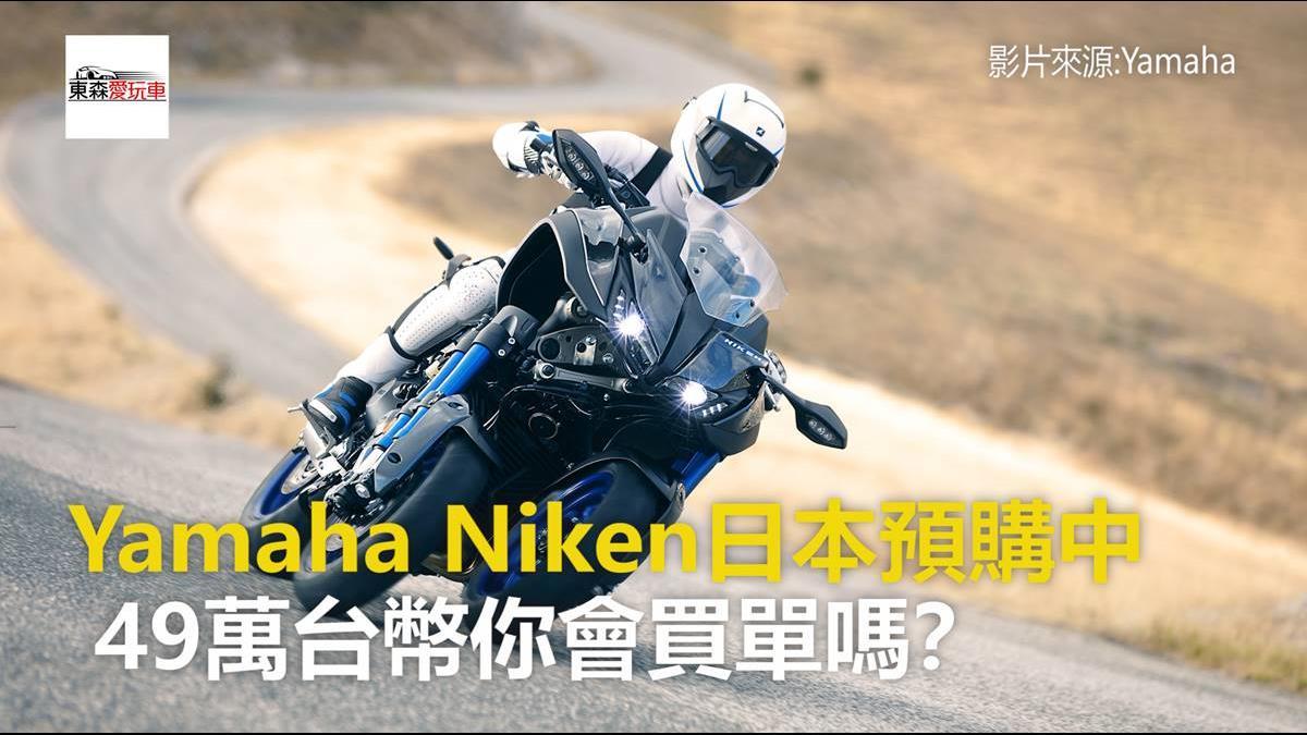 Yamaha Niken三輪重機日本預購中! 49萬台幣你會買單嗎?