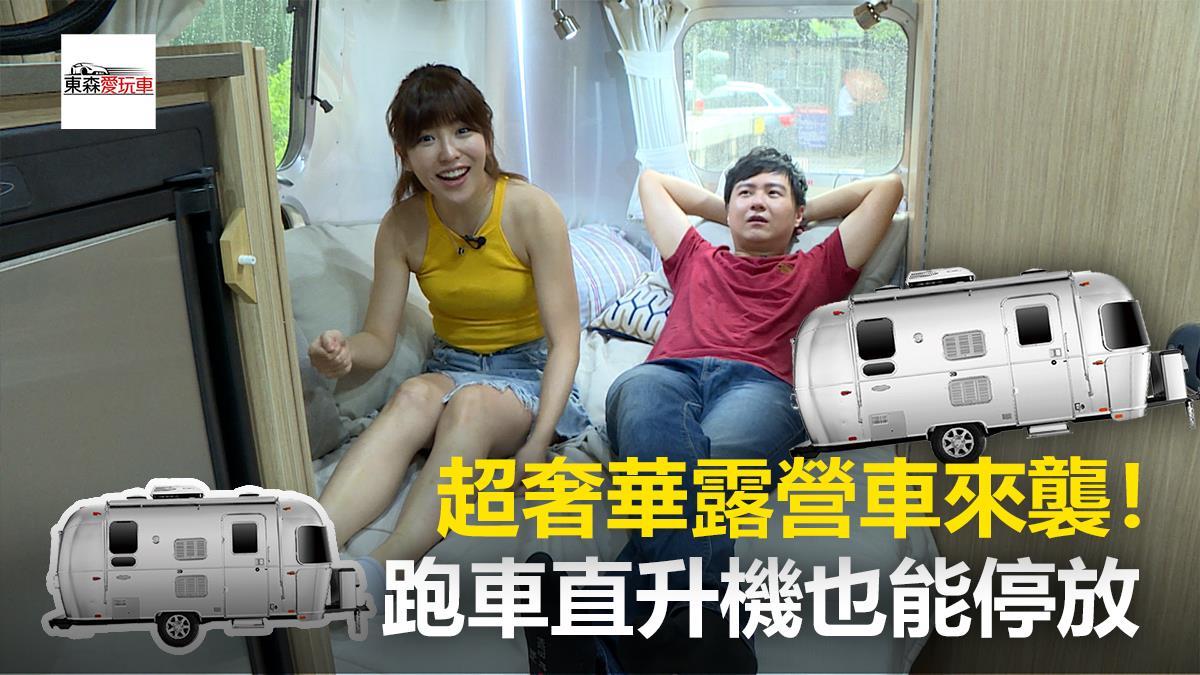 【東森愛玩車】旅行也可以很優雅!拖掛式露營車正夯