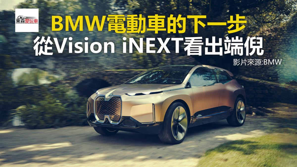 BMW電動車的下一步 從Vision iNEXT看出端倪