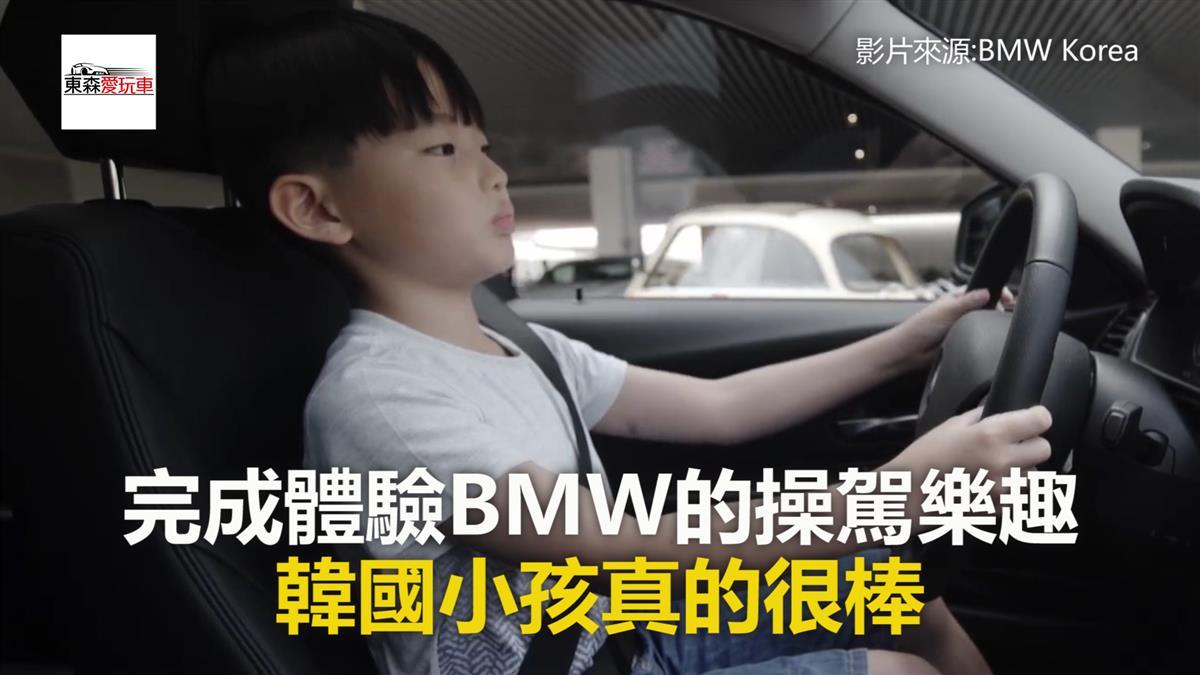 完成體驗BMW的操駕樂趣 韓國小孩真的很棒