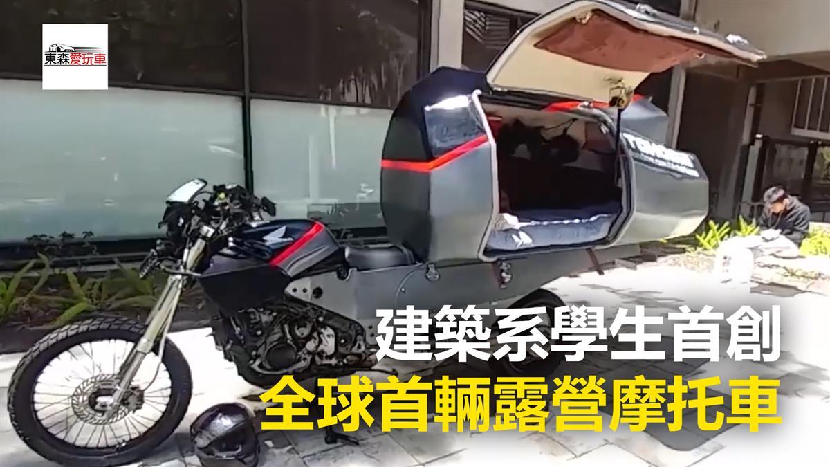 【東森愛玩車】建築系學生首創 全球首輛露營摩托車