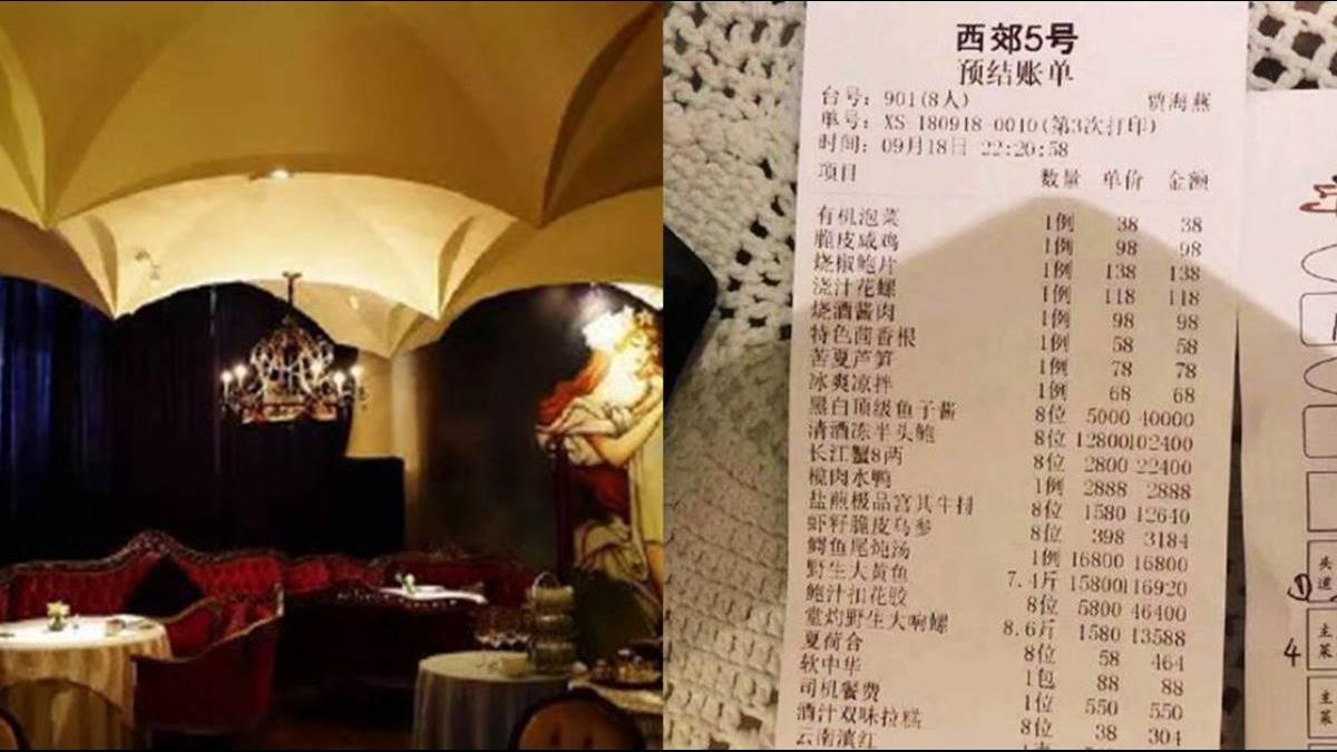 天價晚餐「8人吃掉191萬」是真的!20道菜細項曝光