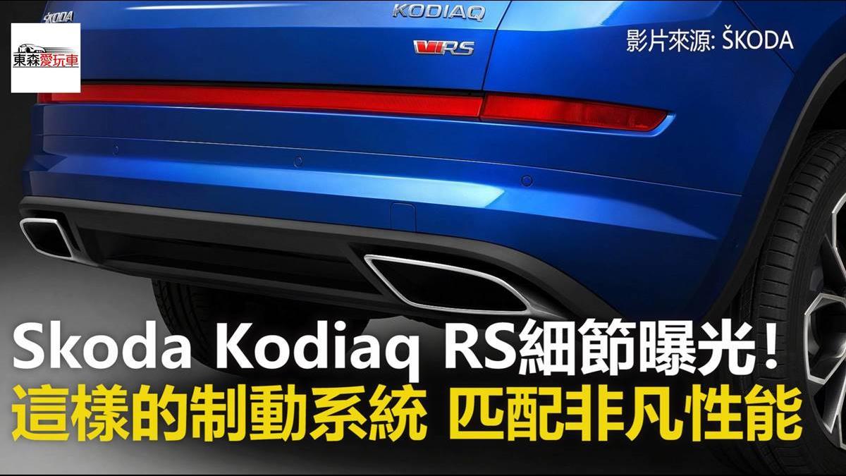 Skoda Kodiaq RS細節曝光! 這樣的制動系統  匹配非凡性能