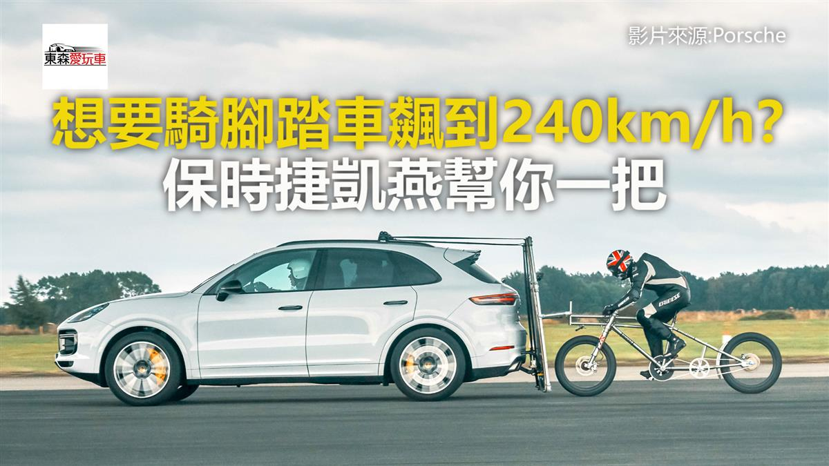 想要騎腳踏車飆到240km/h? 保時捷凱燕幫你一把